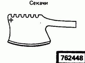 Код классификатора ЕСКД 762448