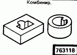 Код классификатора ЕСКД 763118