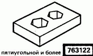 Код классификатора ЕСКД 763122
