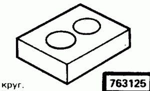 Код классификатора ЕСКД 763125