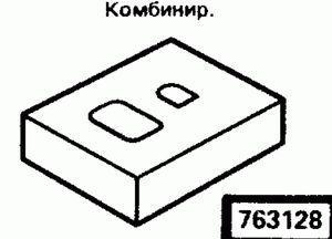 Код классификатора ЕСКД 763128