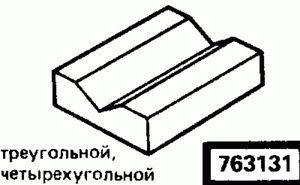 Код классификатора ЕСКД 763131
