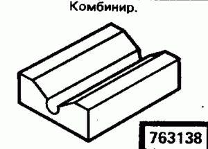 Код классификатора ЕСКД 763138