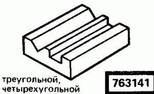 Код классификатора ЕСКД 763141