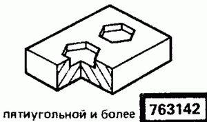 Код классификатора ЕСКД 763142