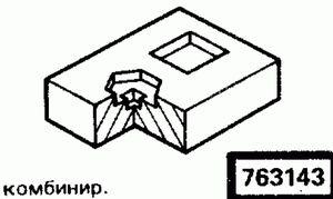 Код классификатора ЕСКД 763143
