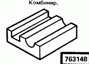 Код классификатора ЕСКД 763148
