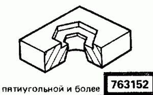 Код классификатора ЕСКД 763152