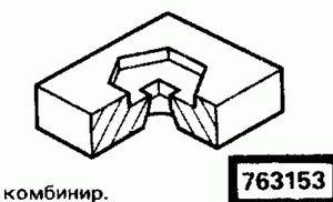 Код классификатора ЕСКД 763153