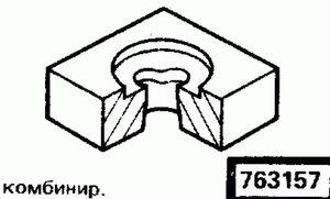 Код классификатора ЕСКД 763157