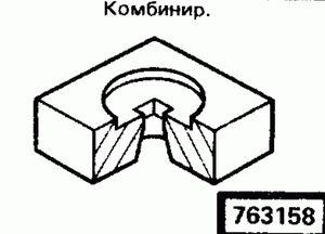 Код классификатора ЕСКД 763158