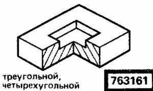 Код классификатора ЕСКД 763161