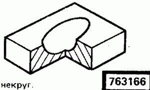Код классификатора ЕСКД 763166