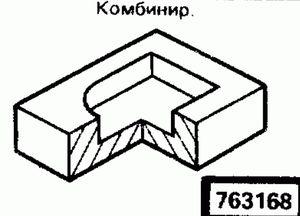 Код классификатора ЕСКД 763168