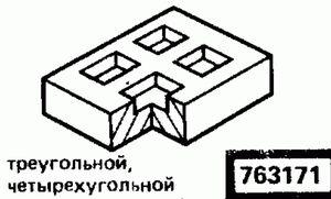 Код классификатора ЕСКД 763171