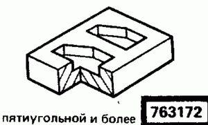 Код классификатора ЕСКД 763172