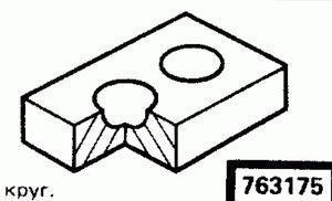 Код классификатора ЕСКД 763175