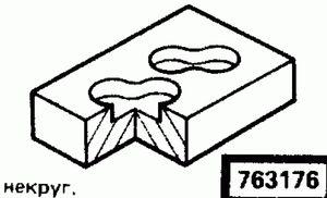 Код классификатора ЕСКД 763176