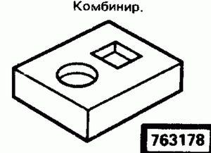 Код классификатора ЕСКД 763178