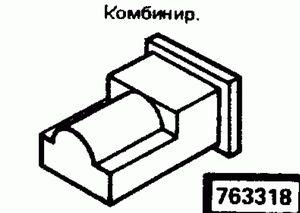 Код классификатора ЕСКД 763318