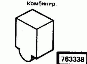 Код классификатора ЕСКД 763338