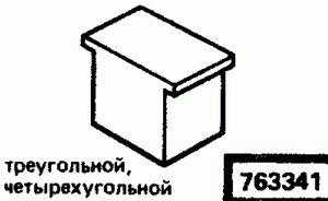 Код классификатора ЕСКД 763341