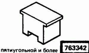 Код классификатора ЕСКД 763342