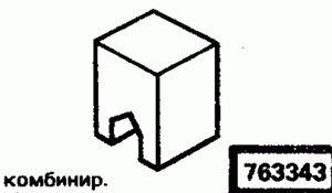 Код классификатора ЕСКД 763343