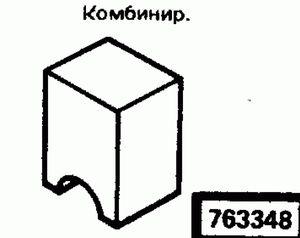 Код классификатора ЕСКД 763348