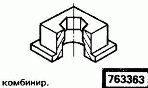 Код классификатора ЕСКД 763363