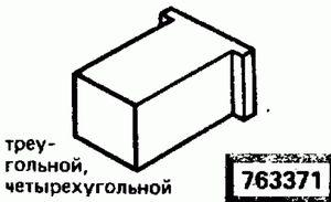 Код классификатора ЕСКД 763371