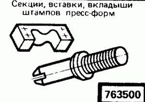 Код классификатора ЕСКД 7635