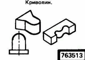 Код классификатора ЕСКД 763513