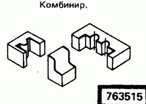 Код классификатора ЕСКД 763515
