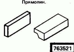 Код классификатора ЕСКД 763521