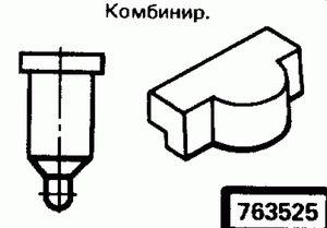 Код классификатора ЕСКД 763525