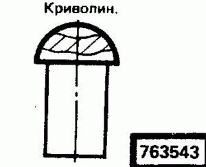 Код классификатора ЕСКД 763543