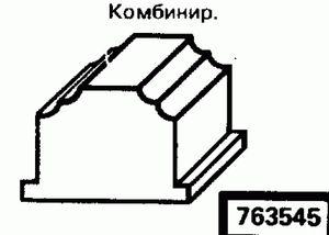 Код классификатора ЕСКД 763545