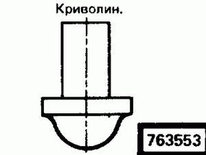 Код классификатора ЕСКД 763553