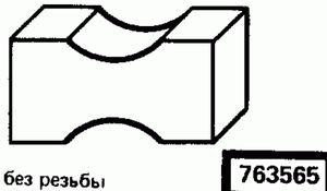 Код классификатора ЕСКД 763565