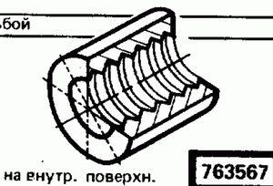 Код классификатора ЕСКД 763567