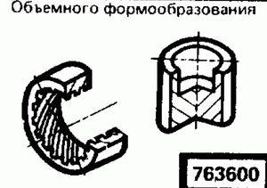 Код классификатора ЕСКД 7636