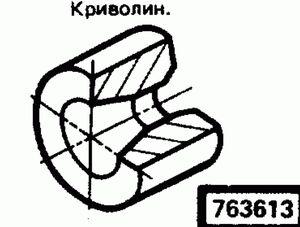 Код классификатора ЕСКД 763613