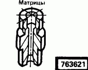Код классификатора ЕСКД 763621