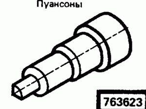 Код классификатора ЕСКД 763623
