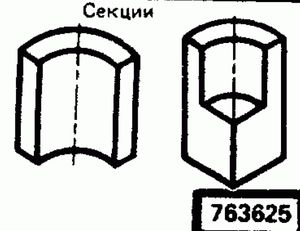 Код классификатора ЕСКД 763625