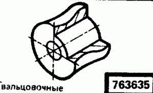 Код классификатора ЕСКД 763635