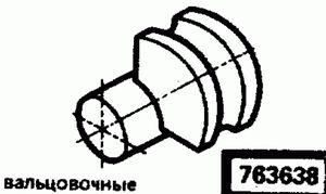 Код классификатора ЕСКД 763638