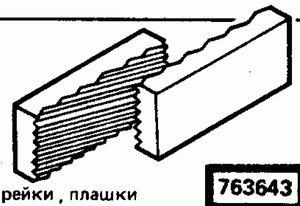 Код классификатора ЕСКД 763643