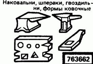Код классификатора ЕСКД 763662